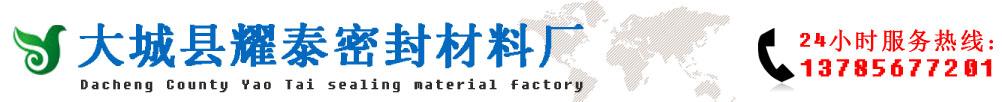 聚四氟乙烯板-大城县耀泰密封材料厂